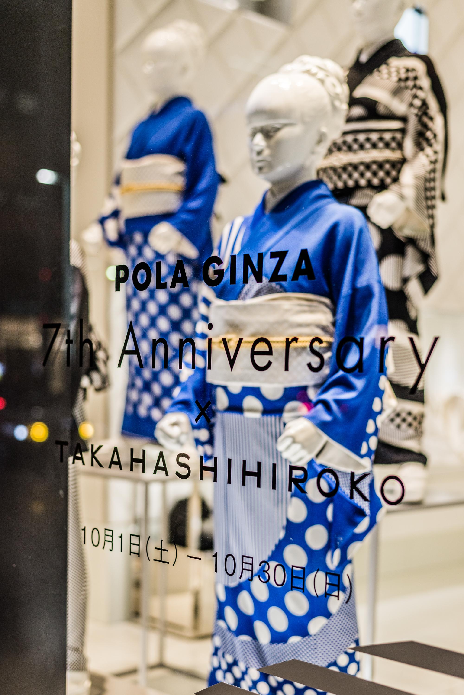 Pola the Beauty Ginza / 2016
