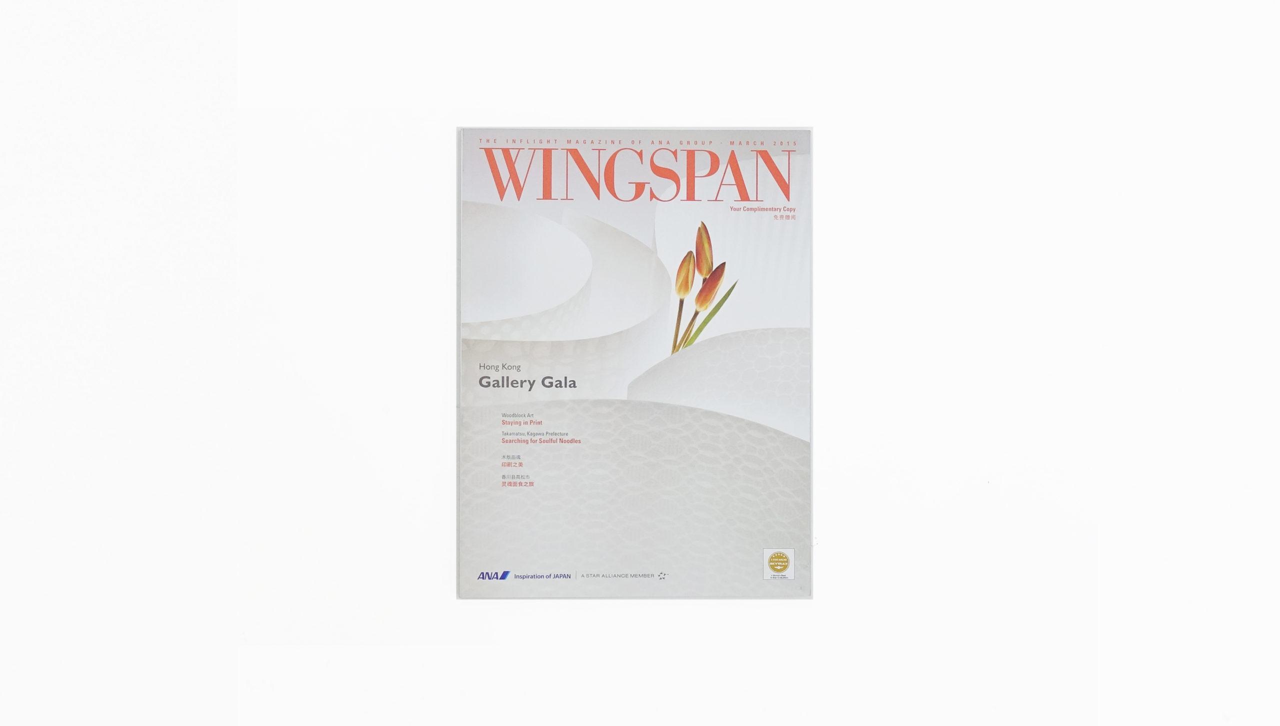 翼の王国(WINGSPAN) March / 2015