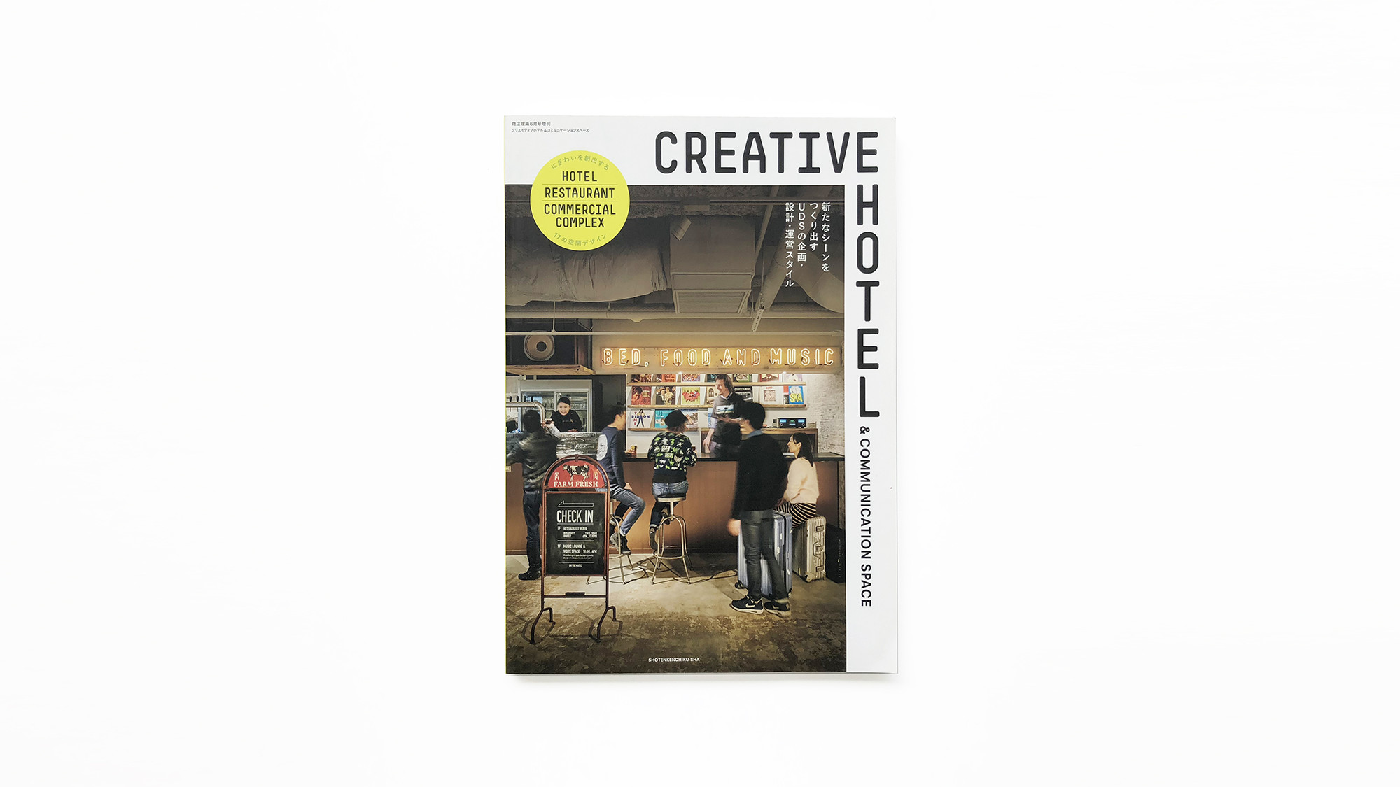 CREATIVE HOTEL September / 2016