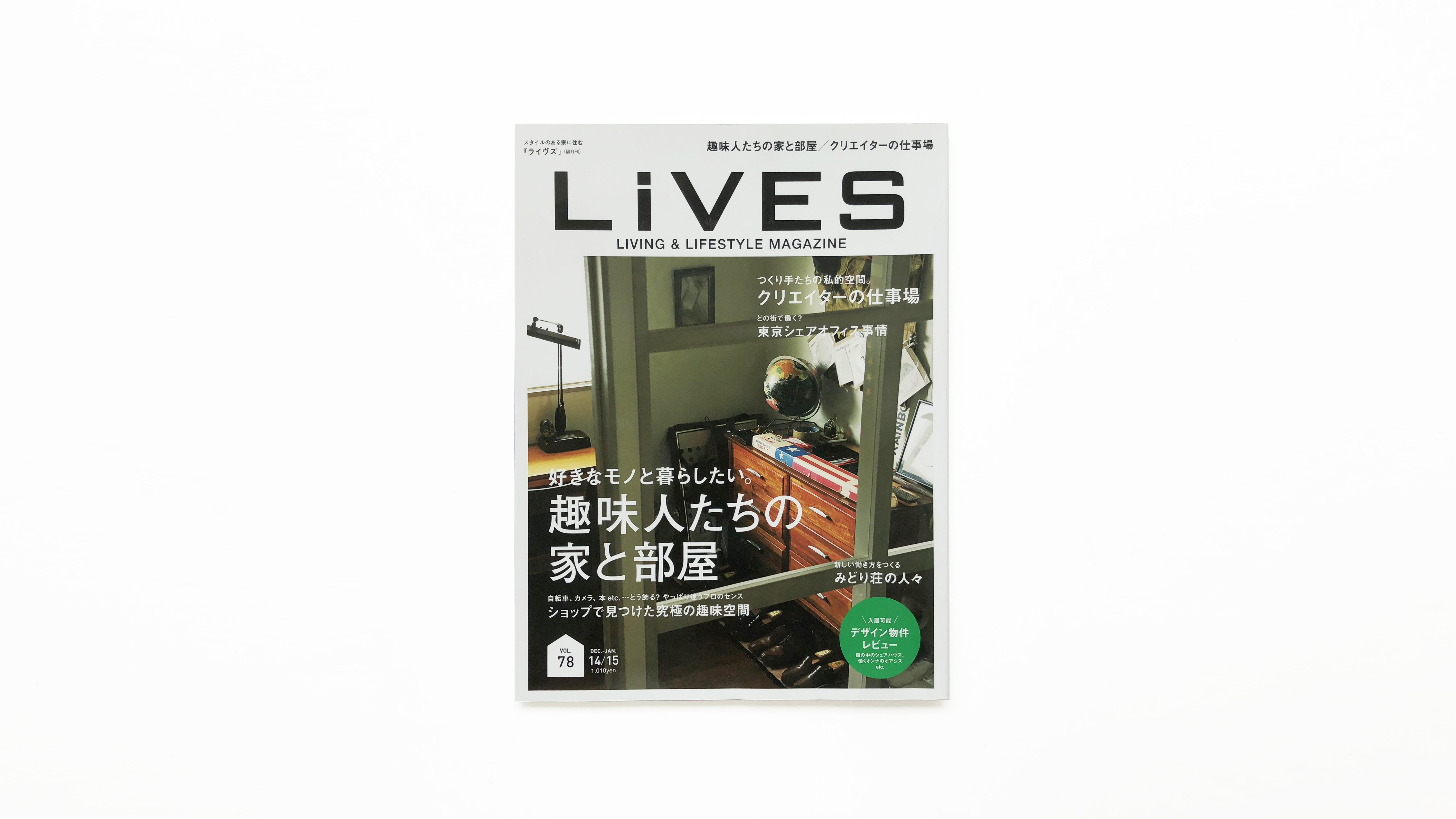 LiVES Vol.74 March / 2014