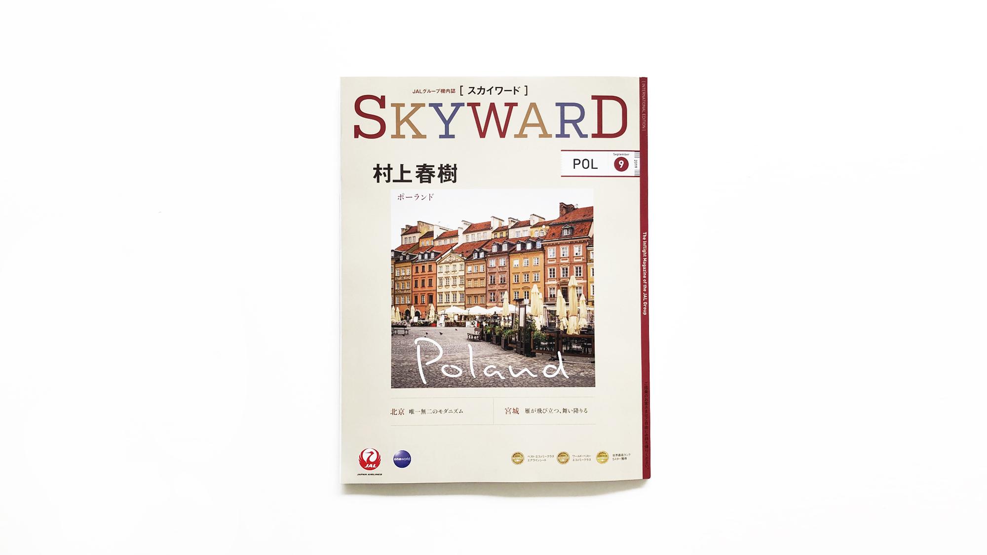SKYWARD / 2019