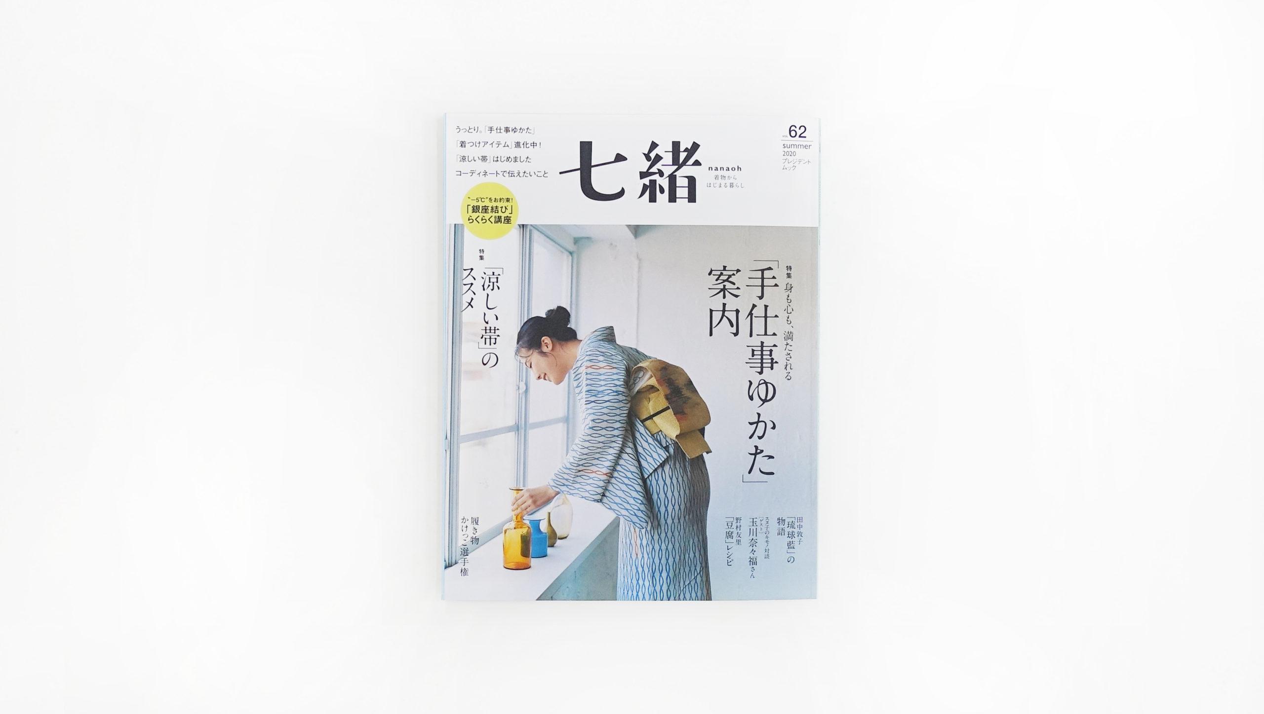 七緒 VOl.62 summer / 2020