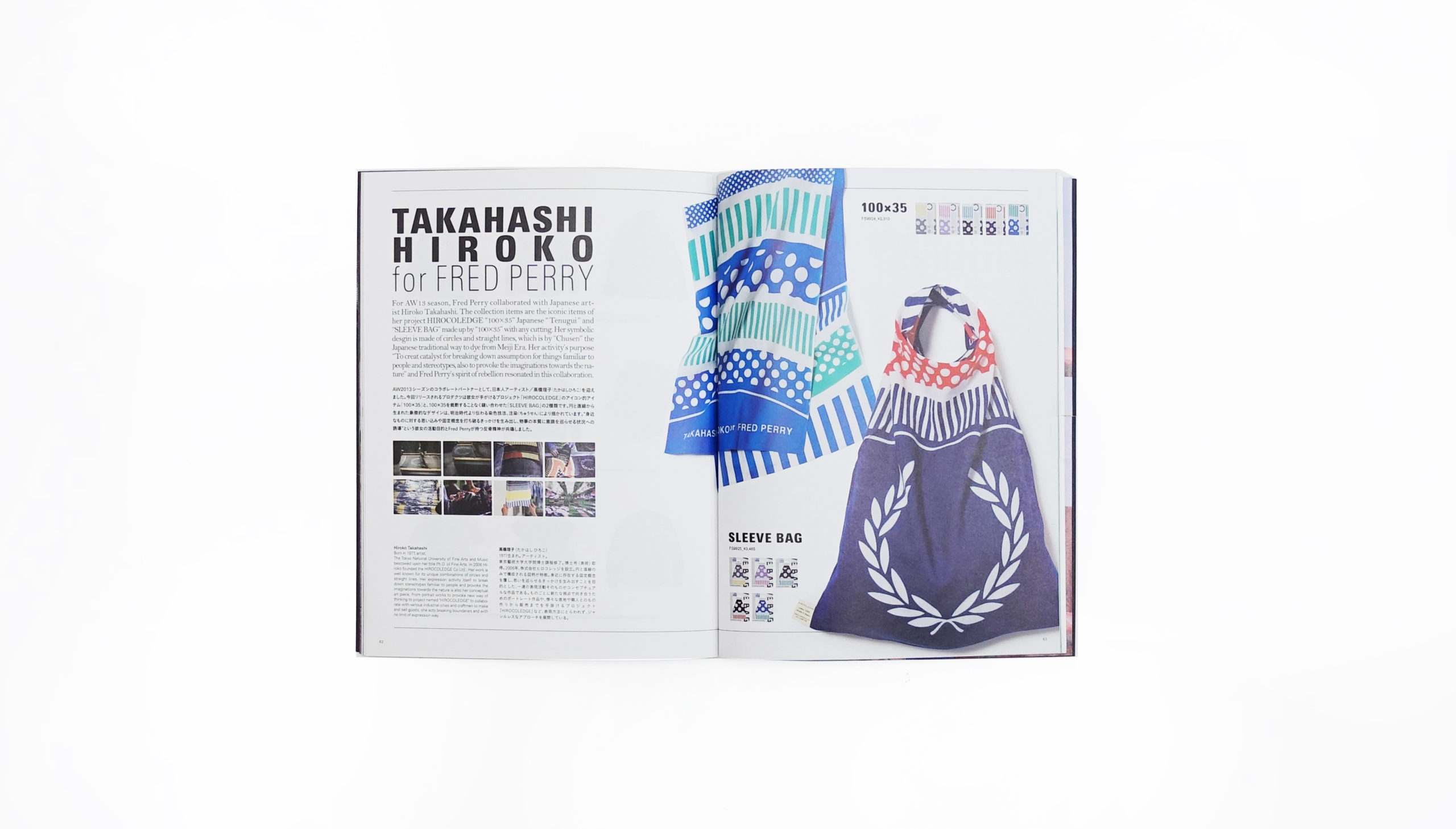 FRED PERRY JAPAN ESSENCE BOOK / 2013