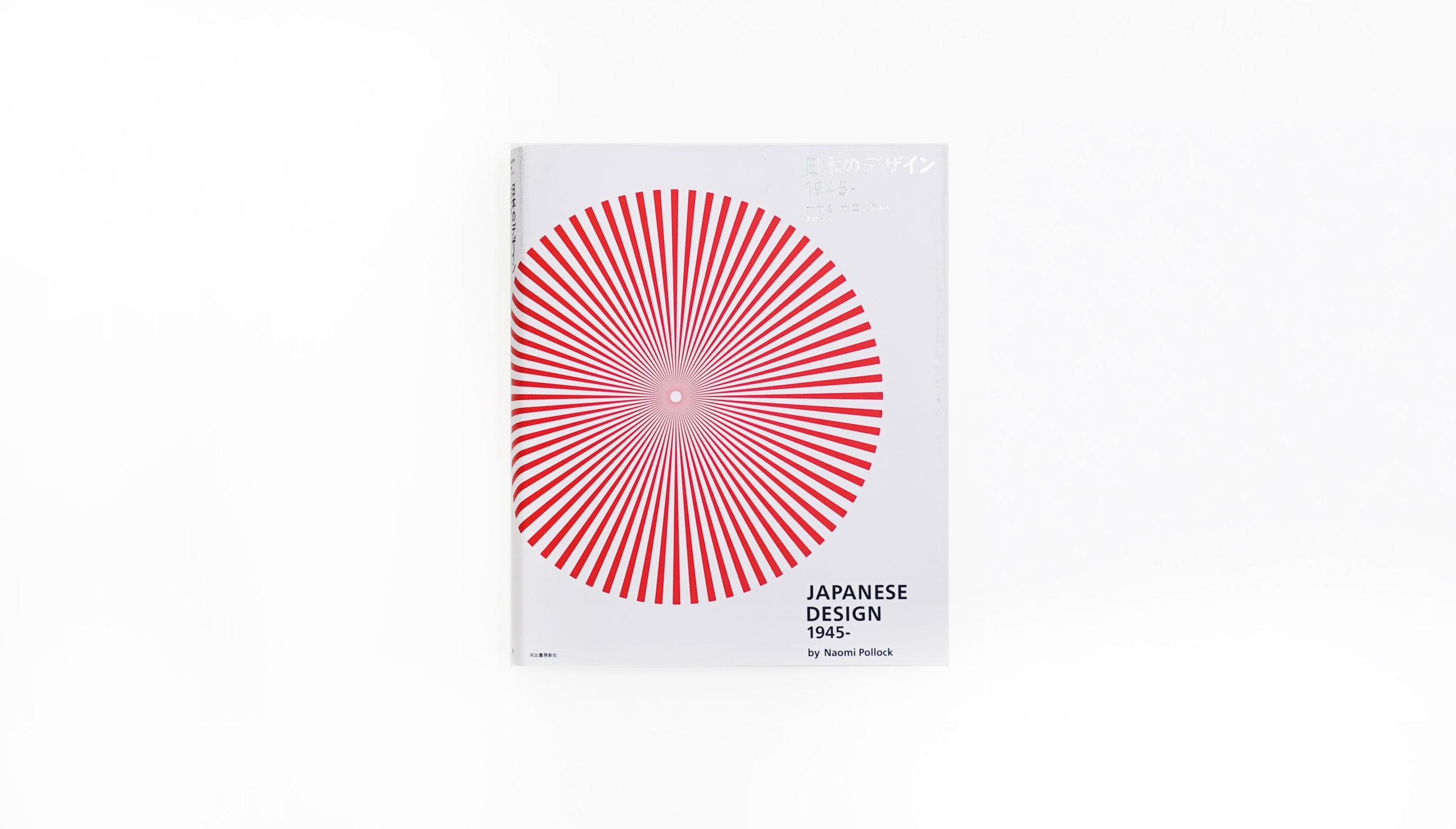 Japanese Design 1945-  October / 2020