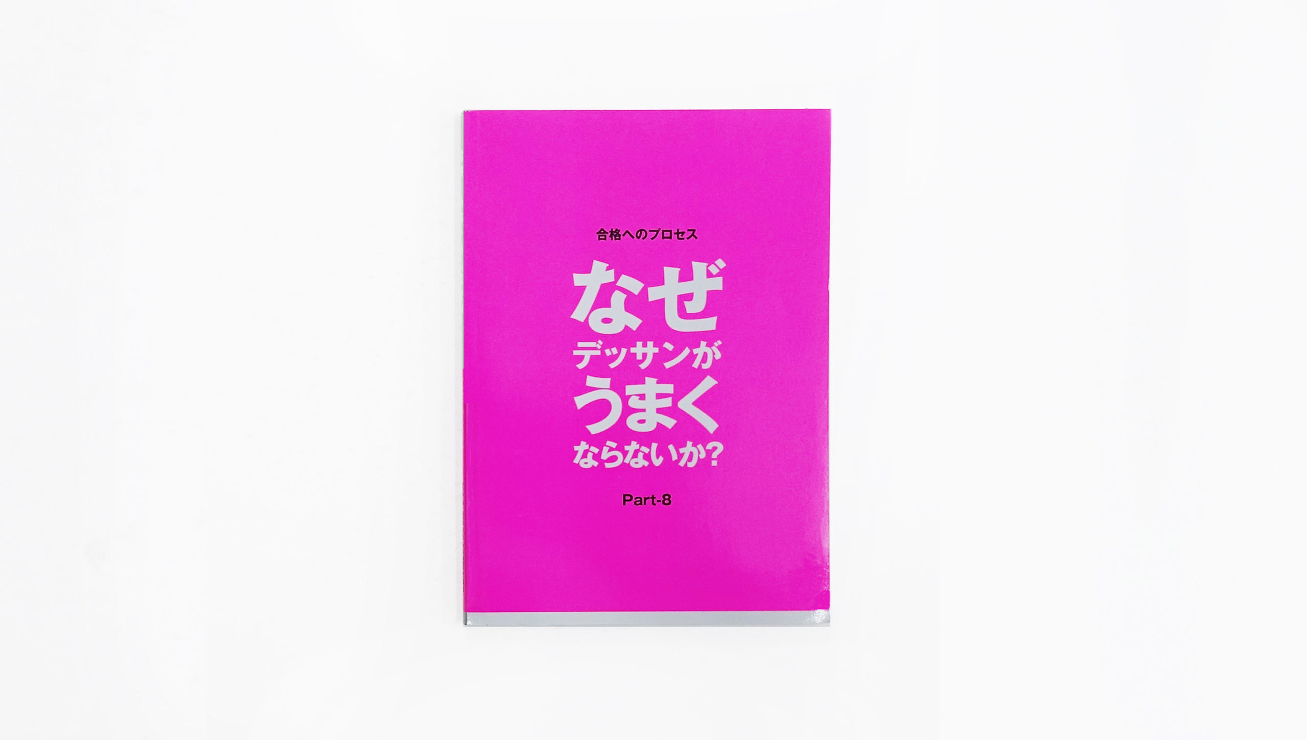 東京武蔵野美術学院 パンフレット資料 / 2010